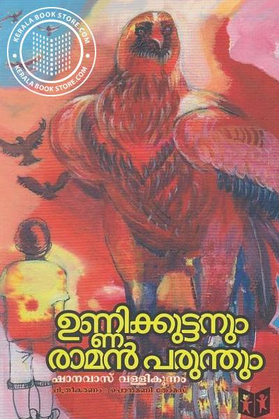 Cover Image of Book Unnikuttan Raman Parunthum