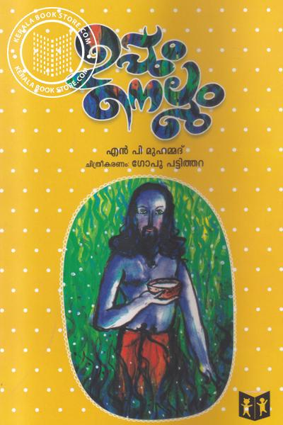 Image of Book Uppum Nellum