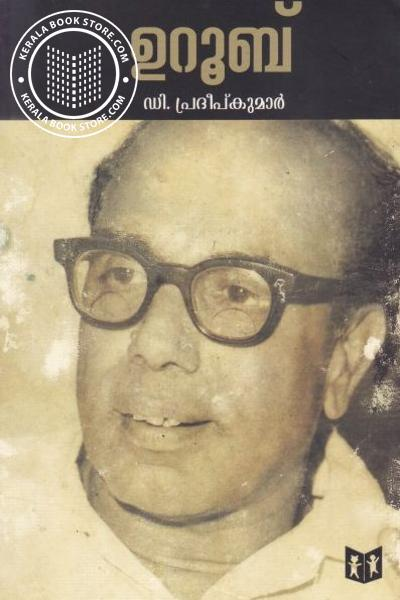 Cover Image of Book ഉറൂബ്