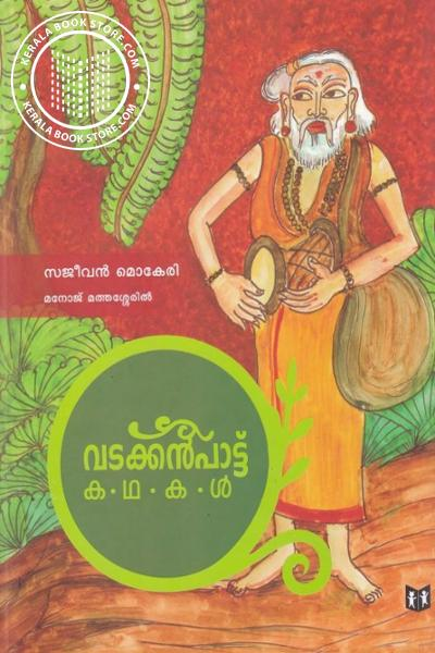 Cover Image of Book വടക്കന് പാട്ടുകള്