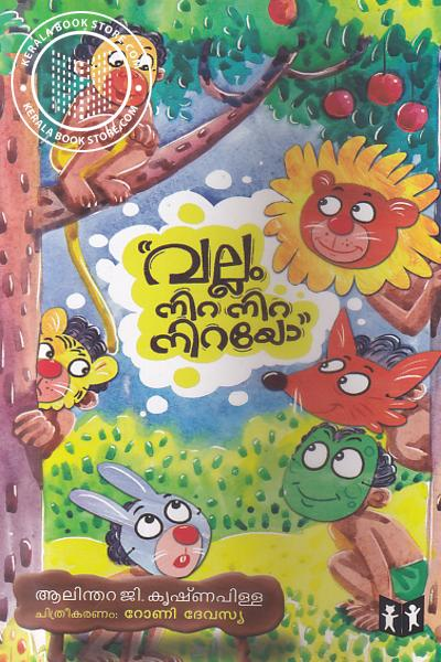 Cover Image of Book വല്ലം നിറ നിറയോ