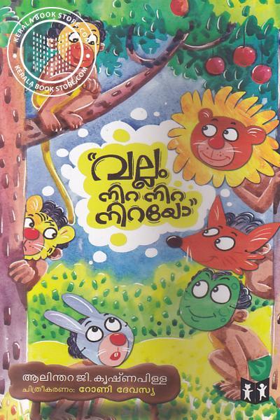 Cover Image of Book Vallamnira Nira Nirayo