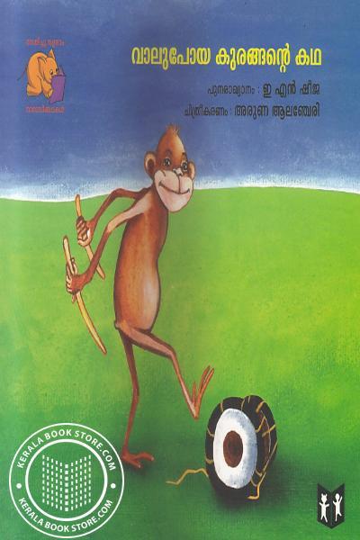 Image of Book വാലുപോയ കുരങ്ങന്റെ കഥ