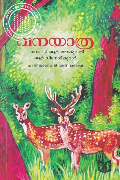 Cover Image of Book Vanayatra