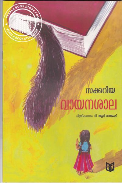 Cover Image of Book വായനശാല