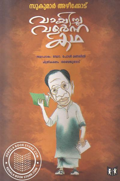 Cover Image of Book Vayichu Valarnna Katha
