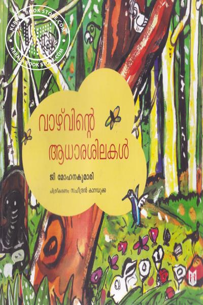 Cover Image of Book Vazhvinte Adharasilakal