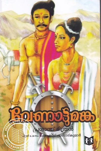 Cover Image of Book വേണാട്ടു മങ്ക
