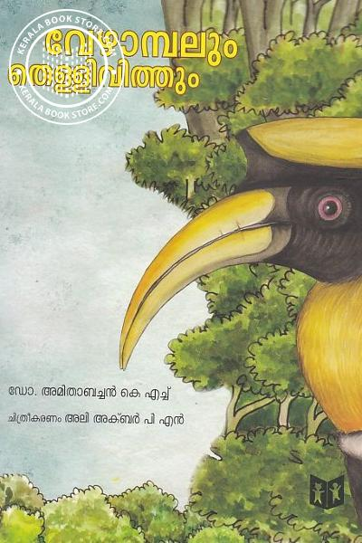 Cover Image of Book Vezhanbalum Thellivithum