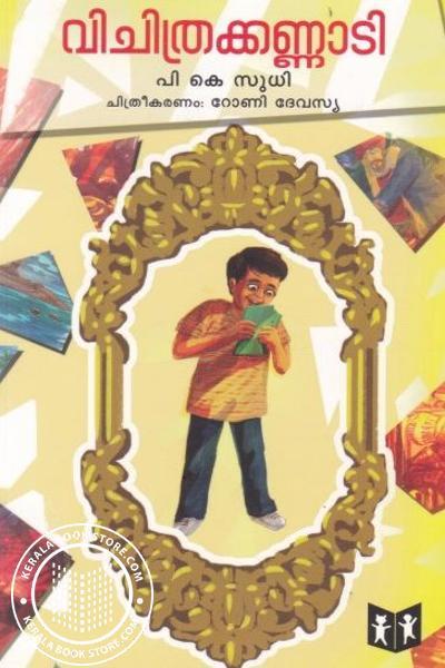 Image of Book Vichitra Kathakal