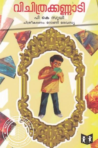Cover Image of Book വിചിത്രകണ്ണാടി