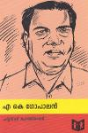 Thumbnail image of Book എ കെ ഗോപാലന്‍