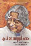 Thumbnail image of Book എ പി ജെ അബ്ദുള് കാലാം