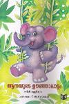 Thumbnail image of Book Aanayude Oonjalattam
