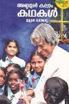 Thumbnail image of Book അബ്ദുള് കലാം കഥകള്