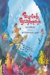 Thumbnail image of Book Achuvinte Aamakkunjungal