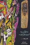 Thumbnail image of Book ആഫ്രിക്കന് നാടോടിക്കഥകള്