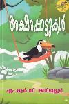 Thumbnail image of Book അക്ഷരപ്പാട്ടുകള്