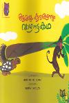 Thumbnail image of Book Amayum Kuranganum vaazhanatta Katha
