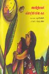 Thumbnail image of Book Amblimaman Kinattil Veena Katha