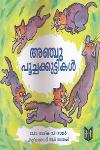 Thumbnail image of Book Anchu Poochakuttikal