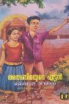 Thumbnail image of Book അരുണിമയുടെ ഏട്ടന്