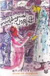 Thumbnail image of Book Bahumanyanaya Padusha