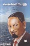 Thumbnail image of Book Chempakanpilla