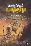 Thumbnail image of Book കൗണ്ട് ഓഫ് മോന്റി ക്രിസ്റ്റോ