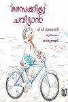 Thumbnail image of Book Cykilu Chavittaan