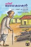 Thumbnail image of Book ഹിന്ദി ബാലകഥകള്