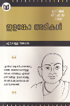 Thumbnail image of Book ഇളങ്കോ അടികള്