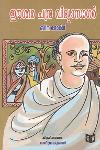 Thumbnail image of Book Iswara Chandra Vidhyasagar