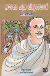 Thumbnail image of Book ഈശ്വര ചന്ദ്ര വിദ്യാസാഗര്
