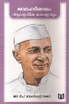 Thumbnail image of Book Jawaharlalum Aadhunika Keralavum