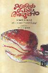 Thumbnail image of Book Kadalil Poya Appuppan