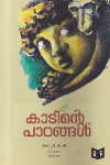 Thumbnail image of Book കാടിന്റെ പാഠങ്ങള്
