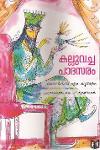 Thumbnail image of Book കല്ലുവച്ച പാദസരം