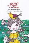 Thumbnail image of Book കിളി പറന്ന വഴിയേ
