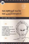 Thumbnail image of Book Kodungallur Cheriya Kochunni Thampuran