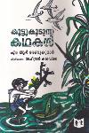 Thumbnail image of Book Koottukoodunna Kathakal