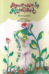 Thumbnail image of Book Kunjayante Kuruthikal