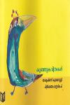Thumbnail image of Book Kunjikkavithakal