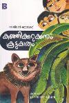 Thumbnail image of Book കുഞ്ഞിക്കുറുക്കനും കൂട്ടുകാരും