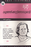 Thumbnail image of Book കുഞ്ഞിക്കുട്ടിത്തമ്പുരാട്ടി