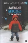 Thumbnail image of Book Kuttikalude Manassum Balasahithyavum