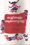Thumbnail image of Book Kuttykalum Aryogyavum