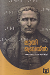 Thumbnail image of Book Louis Braille