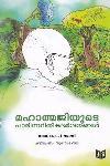 Thumbnail image of Book മഹാത്മജിയുടെ പാരിസ്ഥിതിക ദര്ശനങ്ങള്