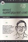Thumbnail image of Book Manappattu Kunjumohammed Haji